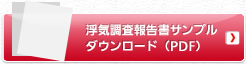 浮気調査報告書サンプルダウンロード(PDF)