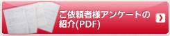 ご依頼者様アンケートの紹介(PDF)