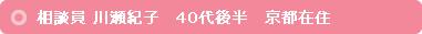相談員 川瀬紀子 40代後半 京都在住