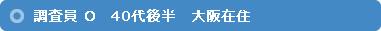 調査員 O 40代後半 大阪在住